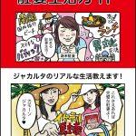新刊:ジャカルタ駐妻生活ガイド【食べ物・お店編】発売開始しました。