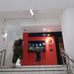 ジャカルタ市場の入っているリトル大阪・フード・タウン(LOFT)