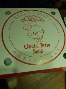りくろーおじさんと同じ味、てつおじさんのチーズケーキ