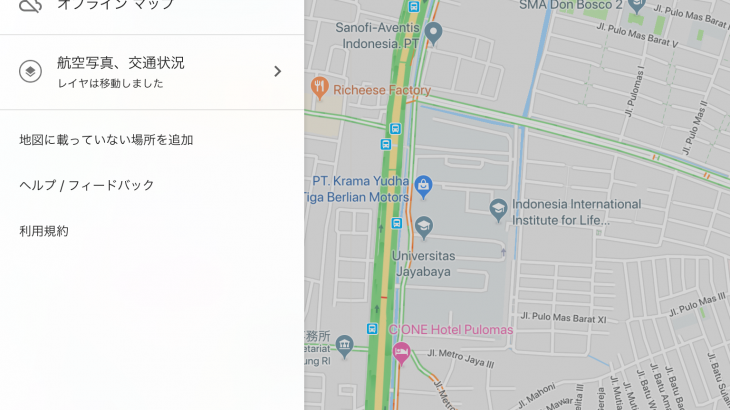 渋滞時に便利、自分の位置情報を共有できる Google mapの「現在地を共有」機能