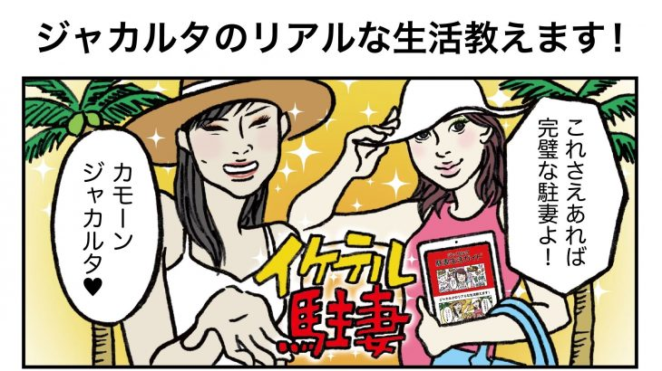 ジャカルタ駐妻生活ガイド「出産・子育て編」出版開始しました!